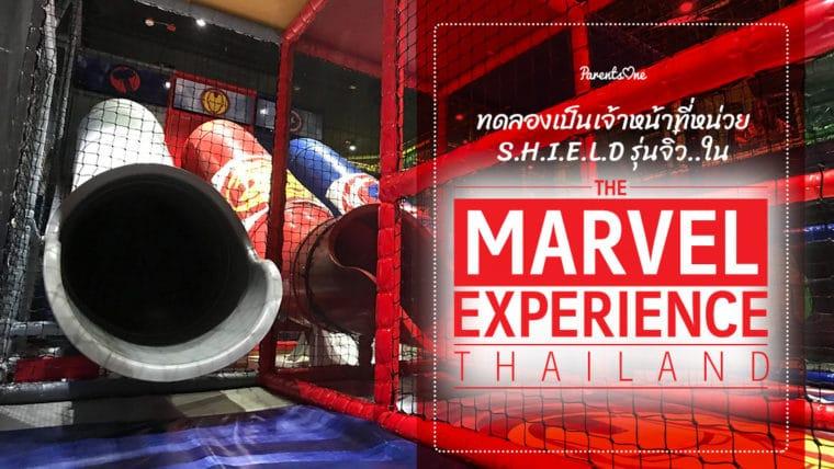 ทดลองเป็นเจ้าหน้าที่หน่วย S.H.I.E.L.D รุ่นจิ๋ว ใน The Marvel Experience Thailand