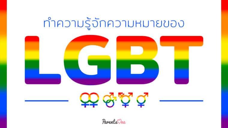 ทำความรู้จักความหมายของ LGBT