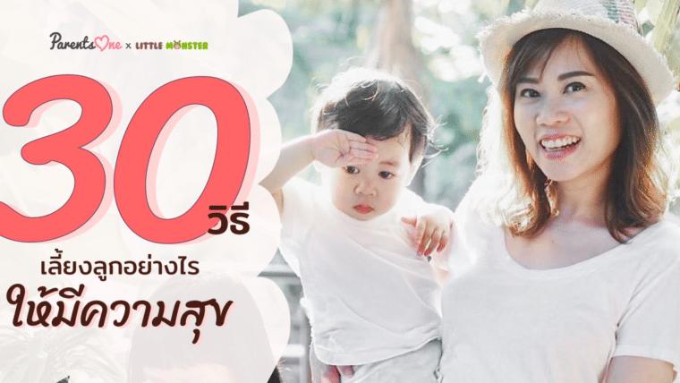 30 วิธี เลี้ยงลูกอย่างไรให้มีความสุข