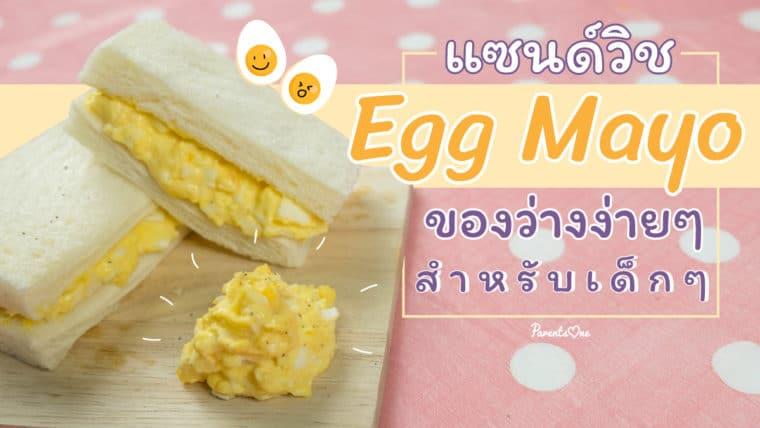 แซนด์วิช Egg Mayo ของว่างง่ายๆ สำหรับเด็กๆ