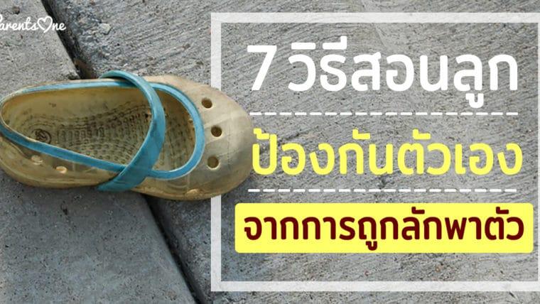 7 วิธีสอนลูกป้องกันตัวเอง จากการถูกลักพาตัว