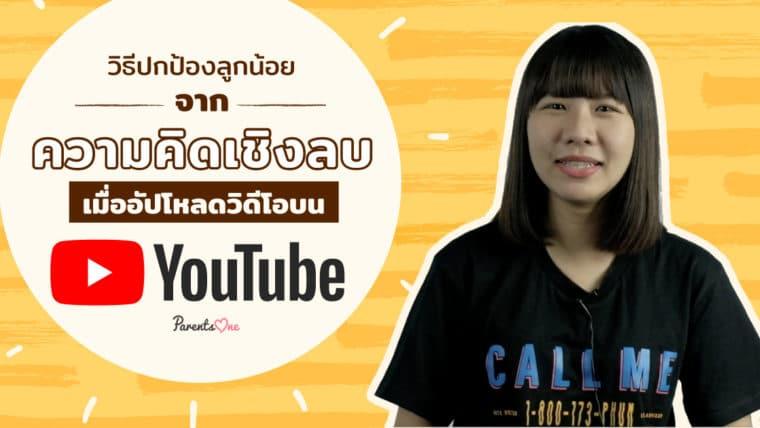 วิธีปกป้องลูกน้อยจากความคิดเชิงลบเมื่ออัปโหลดวิดีโอบน Youtube