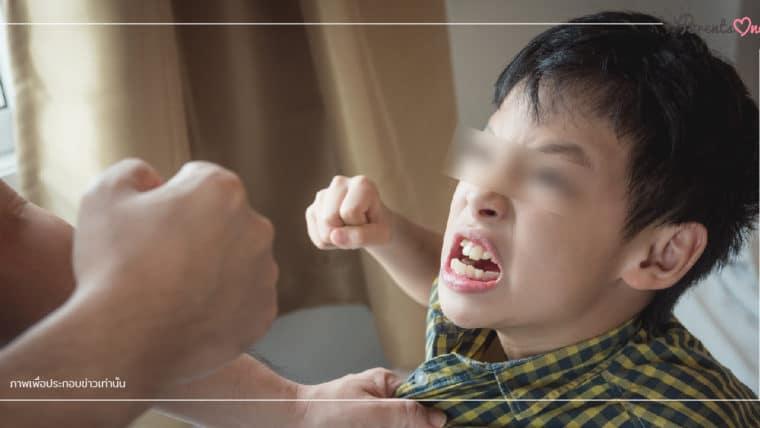 NEWS: ลูกก้าวร้าวผิดปกติไม่ใช่การกล้าแสดงออก เสี่ยงโรคพฤติกรรมเกเรก้าวร้าว