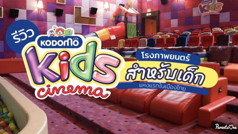 รีวิว KODOMO Kids Cinema โรงภาพยนตร์สำหรับเด็กแห่งแรกในเมืองไทย