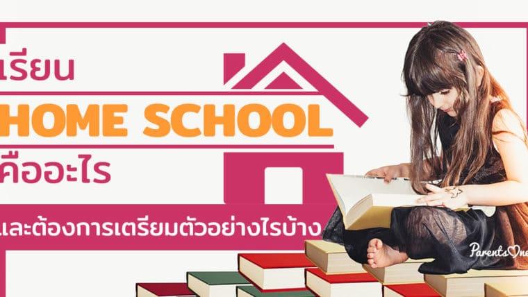 เรียน Home school คืออะไร และต้องการเตรียมตัวอย่างไรบ้าง