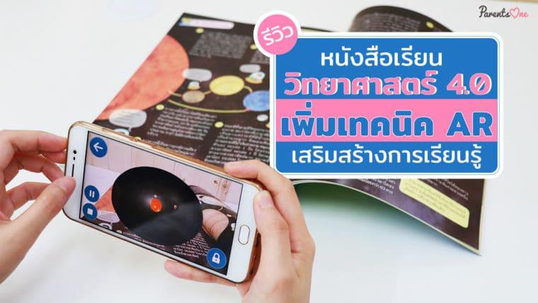 รีวิวหนังสือเรียนวิทยาศาสตร์ 4.0 เพิ่มเทคนิค AR 3 มิติ เสริมสร้างการเรียนรู้