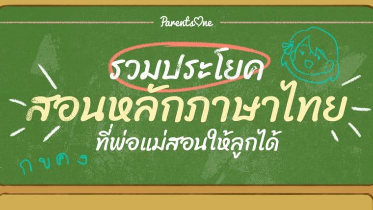 รวมประโยคสอนหลักภาษาไทย ที่พ่อแม่สอนให้ลูกได้