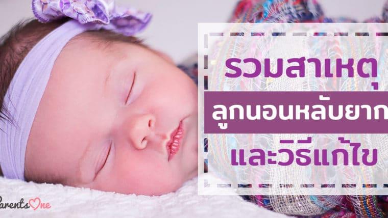 รวมสาเหตุลูกนอนหลับยากและวิธีแก้ไข