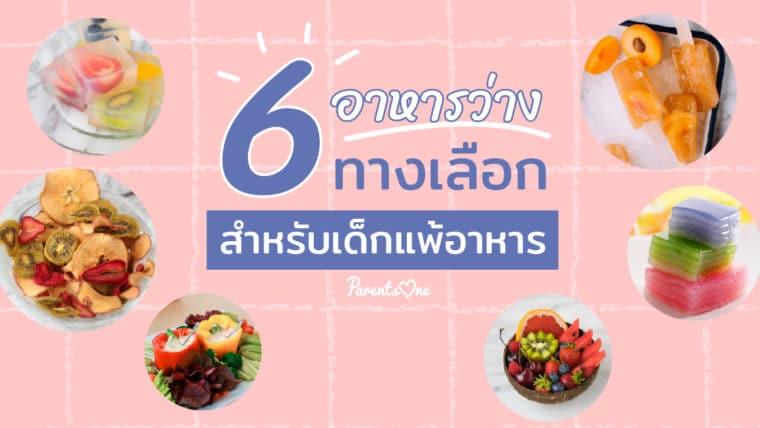 6 อาหารว่างทางเลือกสำหรับเด็กแพ้อาหาร