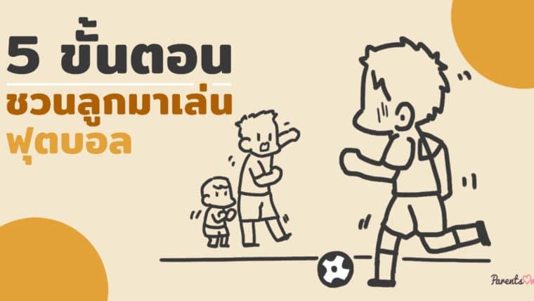 5 ขั้นตอนชวนลูกมาเล่นฟุตบอล