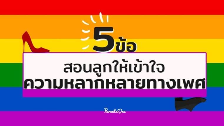 5 ข้อสอนลูกให้เข้าใจความหลากหลายทางเพศ