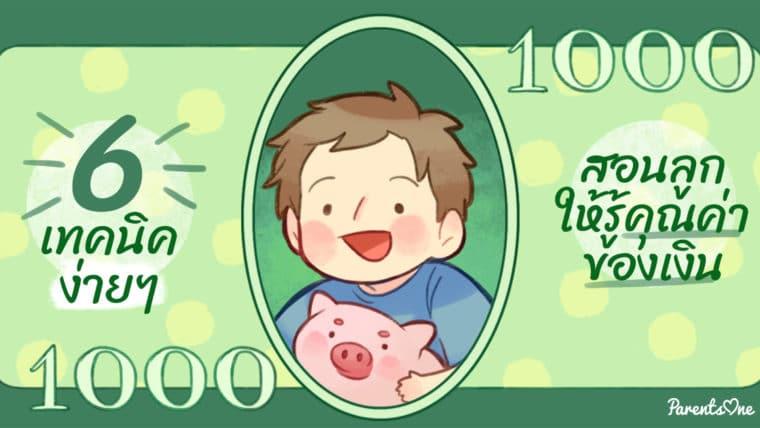 เงินทองนั้นหายาก! 6 เทคนิคง่ายๆ สอนให้ลูกรู้คุณค่าของเงิน