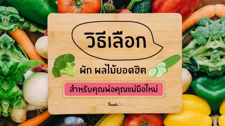 วิธีเลือกผัก ผลไม้ยอดฮิต สำหรับคุณพ่อคุณแม่มือใหม่