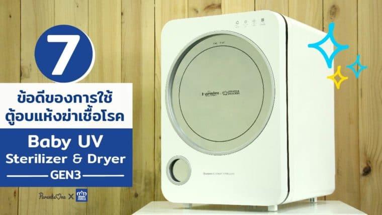7 ข้อดีของการใช้ตู้อบแห้งฆ่าเชื้อโรค Baby UV Sterilizer & Dryer Gen3
