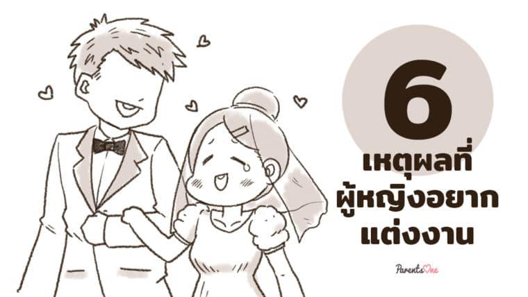 6 เหตุผลที่ผู้หญิงอยากแต่งงาน