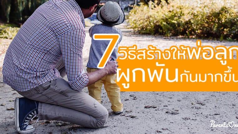 7วิธีสร้างให้พ่อลูกผูกพันกันมากขึ้น