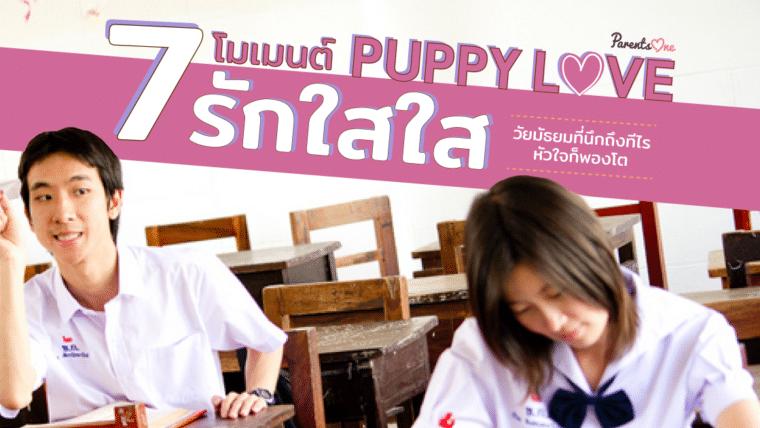 7 โมเมนต์ Puppy Love รักใสใส วัยมัธยมที่นึกถึงทีไรหัวใจก็พองโต