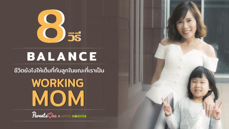 8 วิธี Balance ชีวิตยังไงให้เต็มที่กับลูกในขณะที่เราเป็น Working Mom