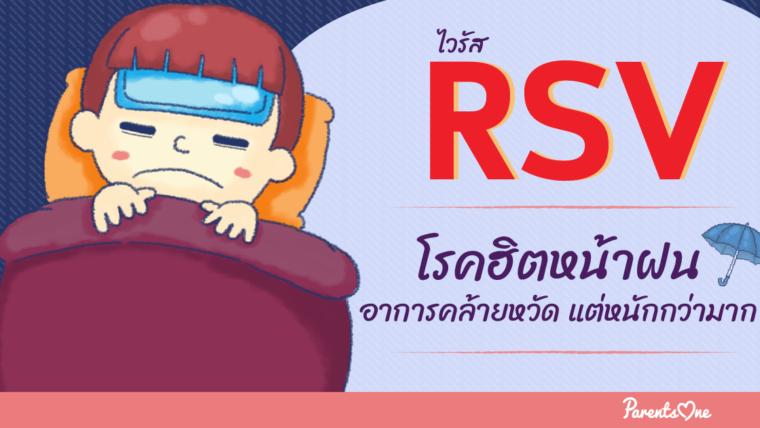 ไวรัส RSV โรคฮิตหน้าฝน อาการคล้ายหวัด แต่หนักกว่ามาก