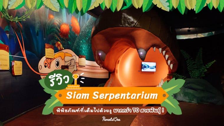รีวิว Siam Serpentarium พิพิธภัณฑ์ที่เต็มไปด้วยงูมากกว่า 70 สายพันธุ์!