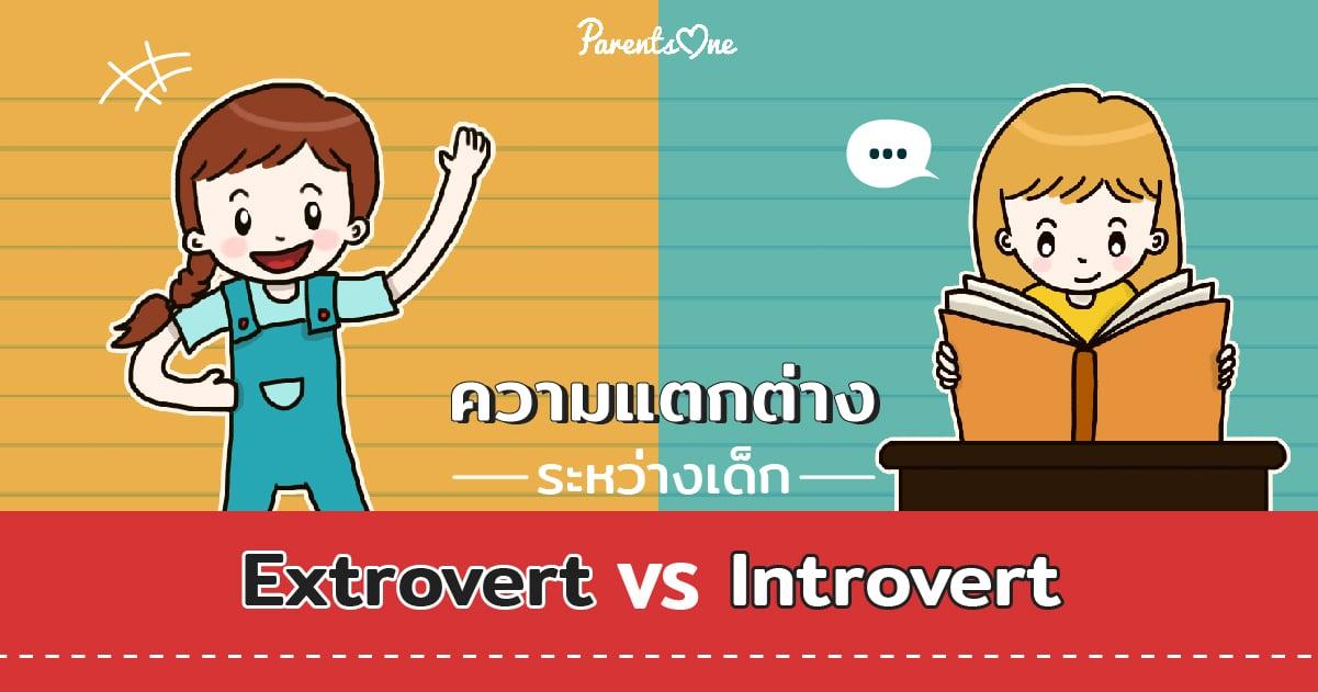 ความแตกต่างระหว่างเด็ก Extrovert และ Introvert