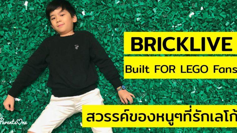 BRICKLIVE Built For LEGO Fans สวรรค์ของหนูๆที่รักเลโก้