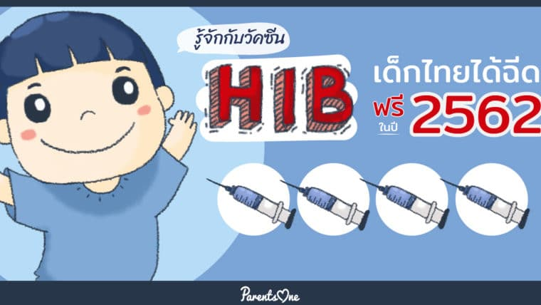 รู้จักกับวัคซีน HIB เด็กไทยได้ฉีดฟรีในปี 2562