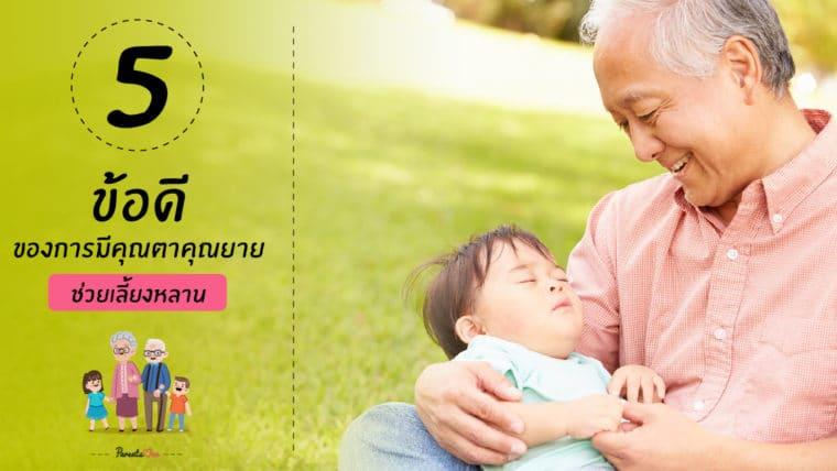 5 ข้อดีของการมีคุณตาคุณยายช่วยเลี้ยงหลาน