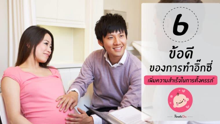 6 ข้อดีของการทำอิกซี่ เพิ่มความสำเร็จในการตั้งครรภ์