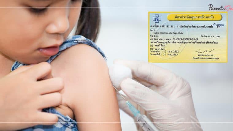 """NEWS: ข่าวดี! """"บัตรทอง"""" เพิ่มสิทธิประโยชน์ วัคซีนรวม 5 ชนิดในเด็กเล็ก เริ่มใช้ปี 2562"""