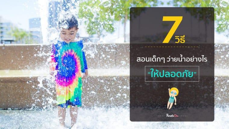 7 วิธี สอนเด็กๆ ว่ายน้ำอย่างไรให้ปลอดภัย