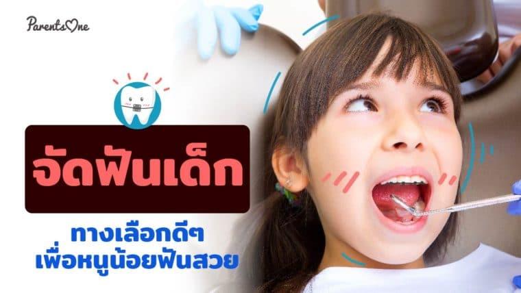 จัดฟันเด็ก ทางเลือกดีๆเพื่อหนูน้อยฟันสวย
