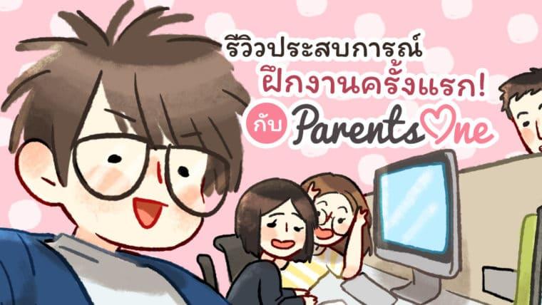 รีวิวประสบการณ์ฝึกงานครั้งแรกกับ Parents One!