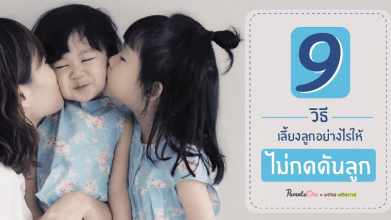 9 วิธี เลี้ยงลูกอย่างไรให้ไม่กดดันลูก