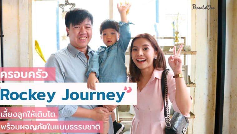 ครอบครัว Rockey Journey เลี้ยงลูกให้เติบโต พร้อมผจญภัยในแบบธรรมชาติ
