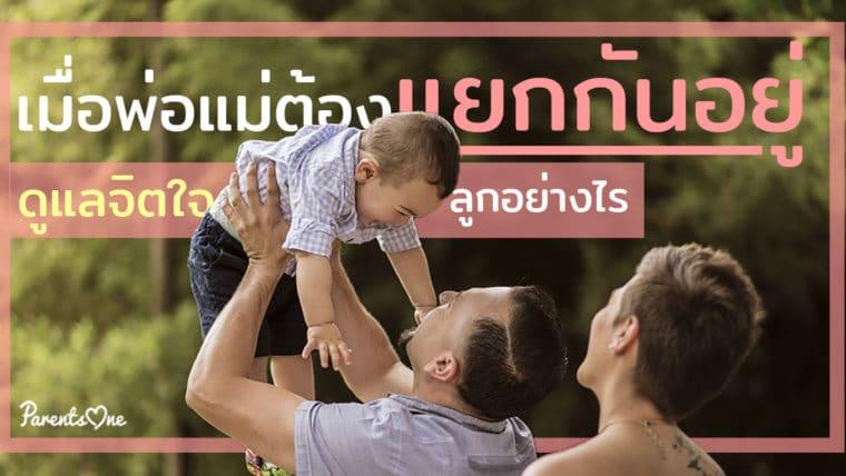 เมื่อพ่อแม่ต้องแยกกันอยู่ ดูแลจิตใจลูกอย่างไร