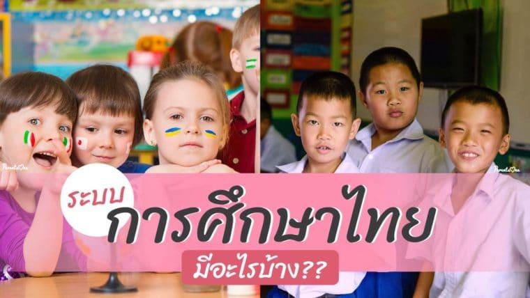 ระบบการศึกษาไทยมีอะไรบ้าง