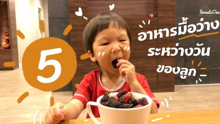 5 อาหารมื้อว่างระหว่างวันของลูก