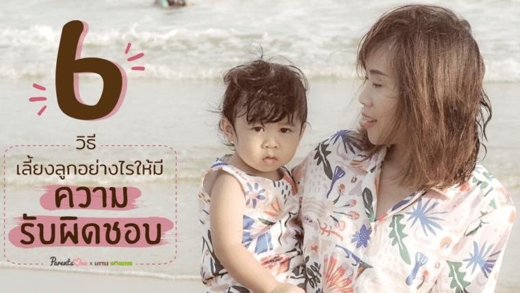 6 วิธี เลี้ยงลูกอย่างไรให้มีความรับผิดชอบ