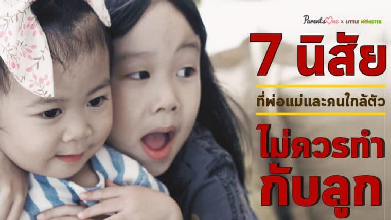 7 นิสัย ที่พ่อแม่และคนใกล้ตัว ไม่ควรทำกับลูก