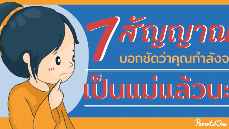 7 สัญญาณ บอกชัดว่าคุณกำลังจะเป็นแม่แล้วนะ