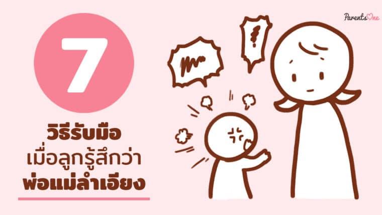 7 วิธีรับมือ…เมื่อลูกรู้สึกว่าพ่อแม่ลำเอียง