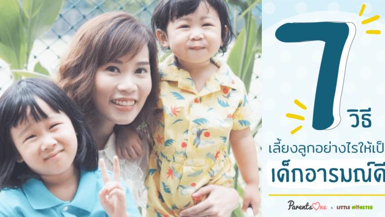 7 วิธี เลี้ยงลูกอย่างไรให้เป็นเด็กอารมณ์ดี