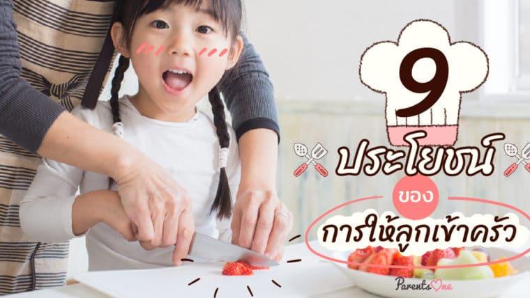 9 ประโยชน์ของการให้ลูกเข้าครัว