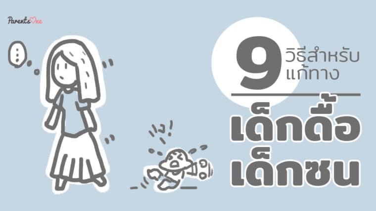 9 วิธีแก้ทางเด็กดื้อเด็กซน