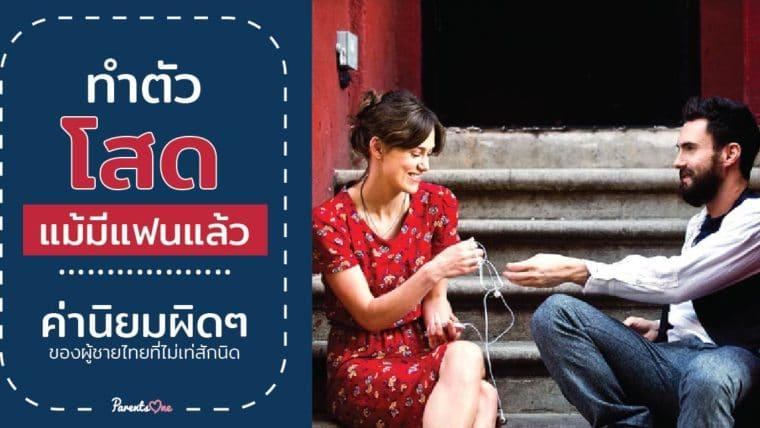 """""""ทำตัวโสดเสมอ แม้มีแฟนแล้ว"""" ค่านิยมผิดๆ ของผู้ชายไทย"""