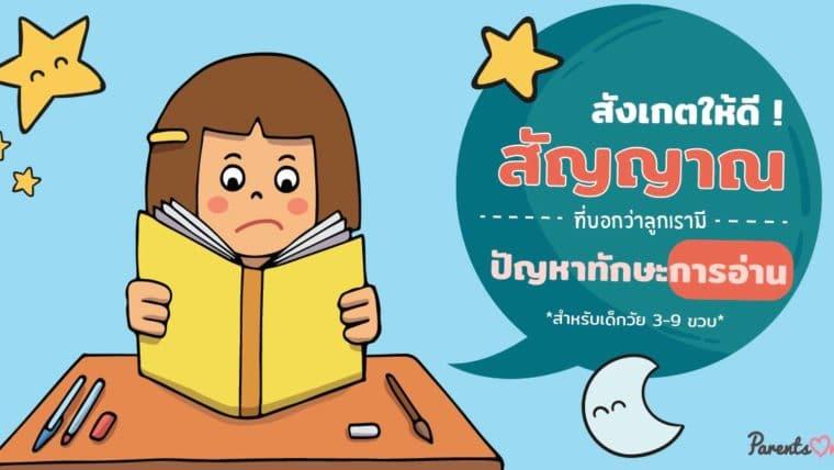 สังเกตให้ดี! สัญญาณที่บอกว่าลูกเรามีปัญหาในการอ่าน สำหรับเด็กวัย 3-9 ขวบ