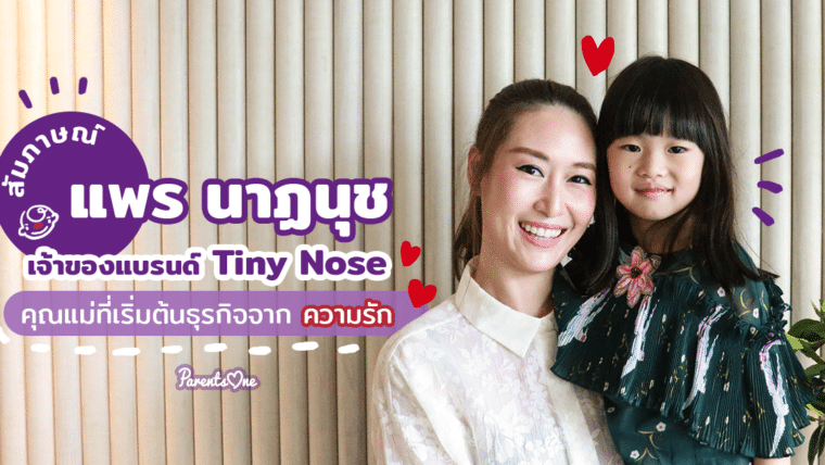สัมภาษณ์ แพร นาฏนุช เจ้าของแบรนด์ Tiny Nose คุณแม่ที่เริ่มต้นธุรกิจจากความรัก
