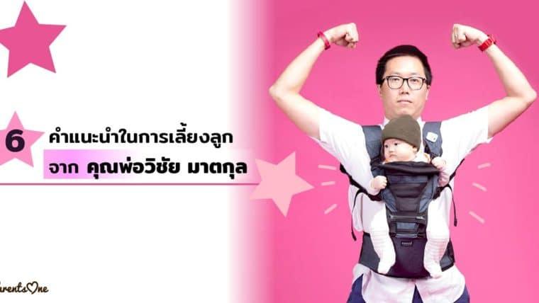 6 คำแนะนำในการเลี้ยงลูกจากคุณพ่อวิชัย มาตกุล