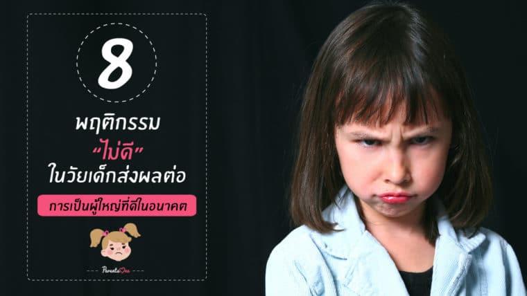 8 พฤติกรรมไม่ดีในวัยเด็กส่งผลต่อการเป็นผู้ใหญ่ที่ดีในอนาคต